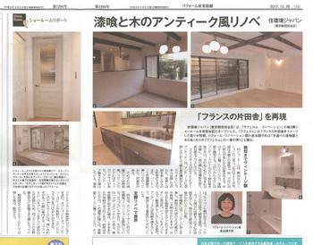 リフォーム産業新聞1294.jpg