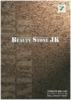 Beauty StoneJK カタログ表紙.jpg